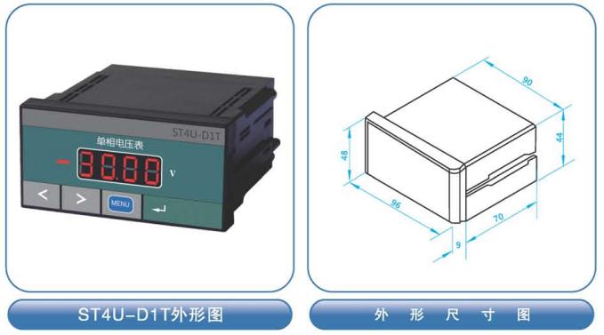st系列数显三相交流电压表可选择三相三线,三相四线电压输入,具备相电